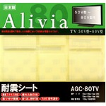 Alivia 耐震シート AGC-80×10枚セット