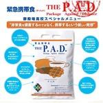 THE PAD(ザ・パッド)緊急携帯食 MENU4×100