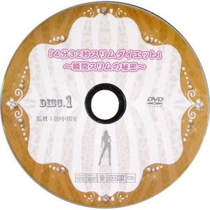 4分32秒スリムダイエット ~瞬間スリムの秘密~田中初実 DVD