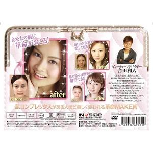 肌革美人 肌コンプレックスがある人ほど美しく変われる革命メイク術 合田和人 - 拡大画像