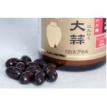 ニオイが気にならない スターエナジー黒酢大蒜(ニンニク) 120カプセル