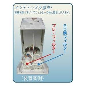 高性能 卓上型RO(逆浸透膜)浄水器 セーフティスト CT-375 e-system