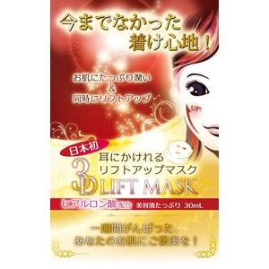 耳かけできるフェイスマスク ☆ 3D LIFT MASK 15枚入り - 拡大画像