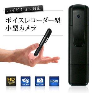 【送料無料】ボイスレコーダー型 小型カメラ ハイビジョン対応