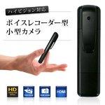 ボイスレコーダー型 小型ビデオカメラ ハイビジョン対応(S3000)