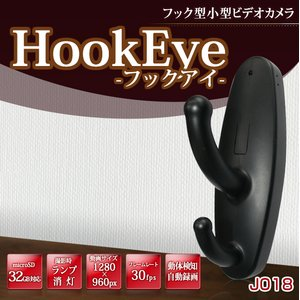 【防犯用】 【小型カメラ】 【ポケットセキュリティーシリーズ】 クローゼットフック型小型カメラ 【HookEye -フックアイ-】【カラー:ブラック】J018-BK - 拡大画像