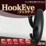 【防犯用】 【小型カメラ】 【ポケットセキュリティーシリーズ】 クローゼットフック型小型カメラ 【HookEye -フックアイ-】【カラー:ブラック】J018-BK