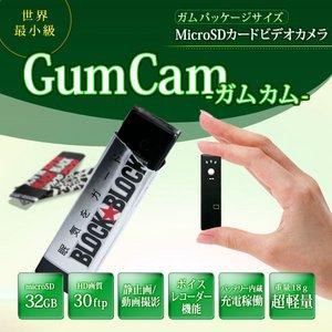 ガム型(ガムパッケージサイズ) クリップ付き ボイスレコーダー 小型ビデオカメラ  カモフラージュカメラ 【GumCam -ガムカム- 】
