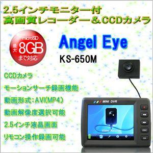 2.5インチモニター付 高画質レコーダー&CCDカメラ Angel Eye KS-650M - 拡大画像