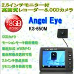 2.5インチモニター付 高画質レコーダー&CCDカメラ Angel Eye KS-650M
