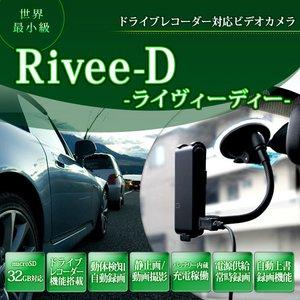 【防犯用】 【小型カメラ】 【ポケットセキュリティーシリーズ】 充電しながら録画可能 / モーションサーチ機能搭載  ドライブレコーダー機能搭載 小型ビデオカメラ (小型カメラ)  【Rivee-D -ライヴィーディー-(DV-MD91)】 - 拡大画像