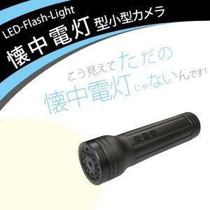 赤外線ランプ懐中電灯型ビデオカメラ(LED-FLASH-LIGHT) - 拡大画像