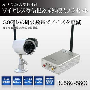 5.8GHz 長距離ワイヤレス受信機&赤外線防犯カメラセット - 拡大画像
