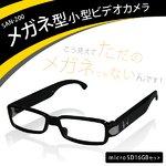 メタリックデザイン メガネ型ビデオカメラ【microSDカード16GBセット】