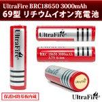 UltraFire BRC18650 3000mAh【リチウムイオン充電池-2本】