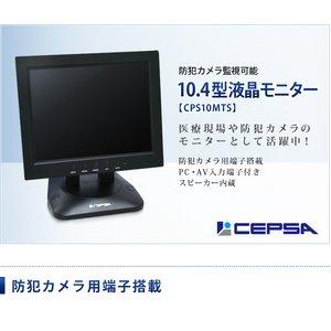 10.4インチ液晶モニター (PC・防犯カメラ・監視カメラ用にお勧め) - 拡大画像