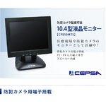 10.4インチ液晶モニター (PC・防犯カメラ・監視カメラ用にお勧め)