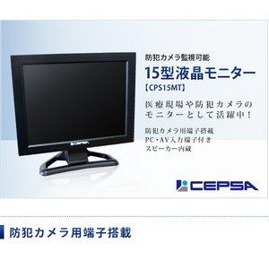 15インチ液晶モニター (PC・防犯カメラ・監視カメラ用にお勧め) - 拡大画像