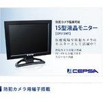 15インチ液晶モニター (PC・防犯カメラ・監視カメラ用にお勧め)