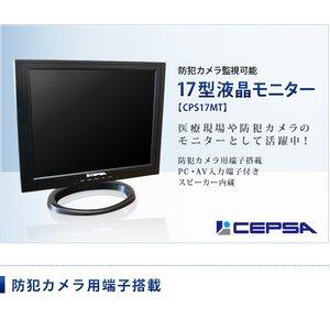 17インチ液晶モニター (PC・防犯カメラ・監視カメラ用にお勧め) - 拡大画像