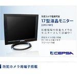 17インチ液晶モニター (PC・防犯カメラ・監視カメラ用にお勧め)