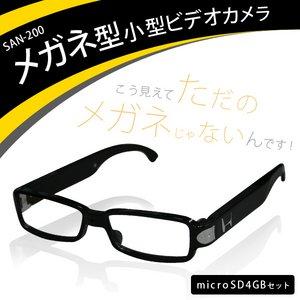 メタリックデザイン メガネ型ビデオカメラ【microSDカード4GBセット】 - 拡大画像