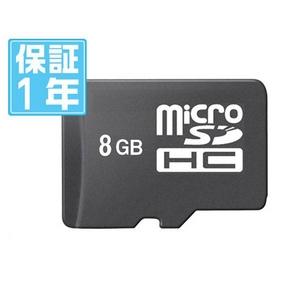 小型カメラを買うならコレも!!【 microSDHC 】 マイクロSDカード 8GB - 拡大画像