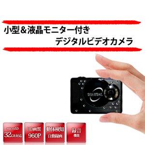 【防犯用】 【小型カメラ】 【ポケットセキュリティーシリーズ】 小型&液晶モニター付きデジタルビデオカメラ Y1000 - 拡大画像