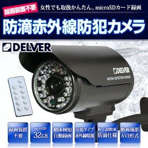 デジタルレコーダー不要 防滴仕様モーションサーチ防犯カメラ - 拡大画像