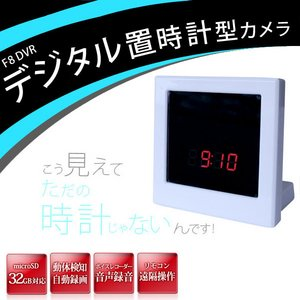 【防犯用】 【小型カメラ】 【ポケットセキュリティーシリーズ】 デジタル置時計型ビデオカメラ ホワイト (F8DVR-WH) - 拡大画像