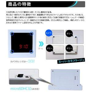 デジタル置時計型ビデオカメラ ホワイト (F8DVR-WH)