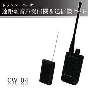 トランシーバー型 遠距離音声受信機&送信機セット - 拡大画像