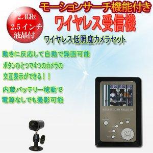 【カメラ1台セット】モーションセンサー付ワイヤレス受信機&ワイヤレスCCDカメラセット - 拡大画像