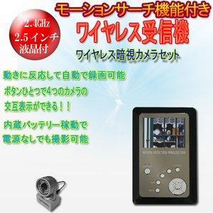 【カメラ1台セット】モーションセンサー付ワイヤレス受信機&赤外線ワイヤレスカメラセット - 拡大画像