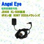 Angel eye用 JS408・KL-508専用 ボタン型 SONY CCDカメラレンズ (KL508cam)