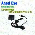 Angel eye(エンジェル-アイ) KS-650M専用ボタン型 CCDカメラレンズ
