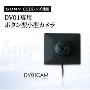 【防犯用】SONY CCDレンズ搭載 DV01専用ボタン型小型カメラ(DV01CAM) - 拡大画像