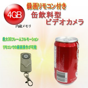 【送料無料】録画リモコン付き 缶飲料型カメラ