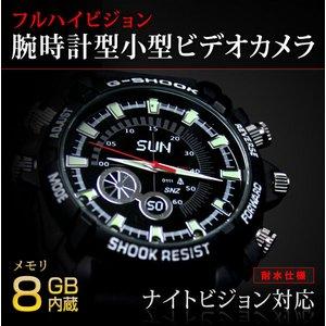 【内蔵メモリ8GB】フルハイビジョン1200万画素  赤外線搭載 防水腕時計型ビデオカメラ W1000-8GB - 拡大画像