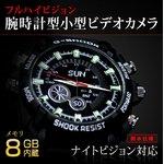 【内蔵メモリ8GB】フルハイビジョン1200万画素  赤外線搭載 防水腕時計型ビデオカメラ W1000-8GB