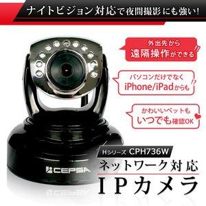 夜間撮影可能!屋内用ネットワークカメラ(IPカメラ) Hシリーズ/CPH736W
