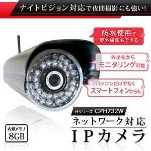 モーションサーチ搭載!屋内用ネットワークカメラ(IPカメラ) Bシリーズ/CPH732W
