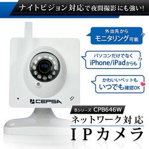 スマホから遠隔操作可能!屋内用ネットワークカメラ(IPカメラ) Bシリーズ/CPB646W