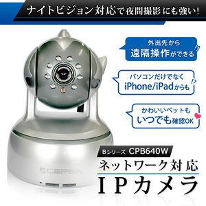 ナイトビジョン対応!屋内用ネットワークカメラ(IPカメラ) Bシリーズ/CPB640W