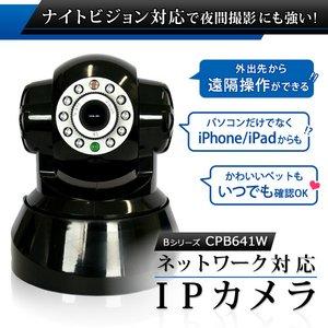 夜間撮影可能!屋内用ネットワークカメラ(IPカメラ) Bシリーズ/CPB641W