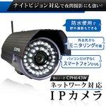 防水仕様 屋外・屋内ネットワークカメラ(IPカメラ) Bシリーズ IP-CPB643W