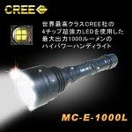 【1000ルーメン】CREE社製LED使用!充電式LEDハンディライト(懐中電灯) CREE-MCE1000L