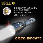 【240ルーメン】CREE社製LED使用!充電式LEDハンディライト(懐中電灯) CREE-WFC8T6