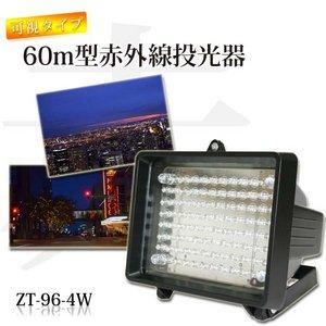 不可視タイプ60m 照射角度60度 赤外線投光器 (ZT-96-4W-A) - 拡大画像
