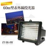 不可視タイプ60m 照射角度60度 赤外線投光器 (ZT-96-4W-A)